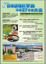日本調理学会平成27年度大会