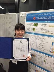 学術奨励賞を受賞した奥村さん