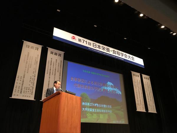受賞講演を行う合田教授