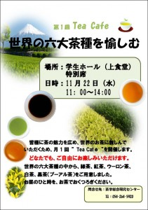 20171122第1回Tea Cafe
