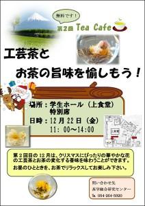 20171222 第2回Tea Cafe