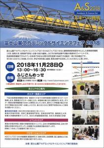 20181120 斎藤先生 e20181128