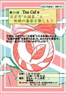 20190108 斎藤先生 e20190116