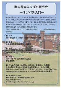 20190307 斉藤先生 e20190321a
