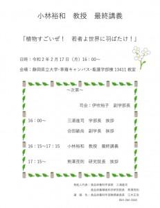 スクリーンショット 2020-01-09 17.23.34