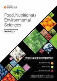 食品栄養環境科学研究院案内
